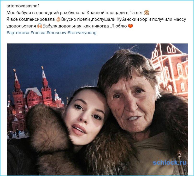 Артемова с бабулей на Красной площади
