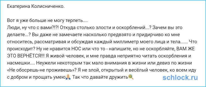 Колисниченко предлагает дружить