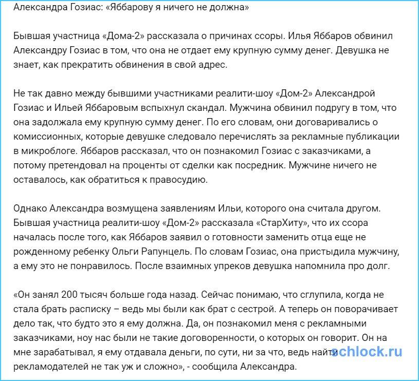 Гозиас Яббарову ничего не должна!