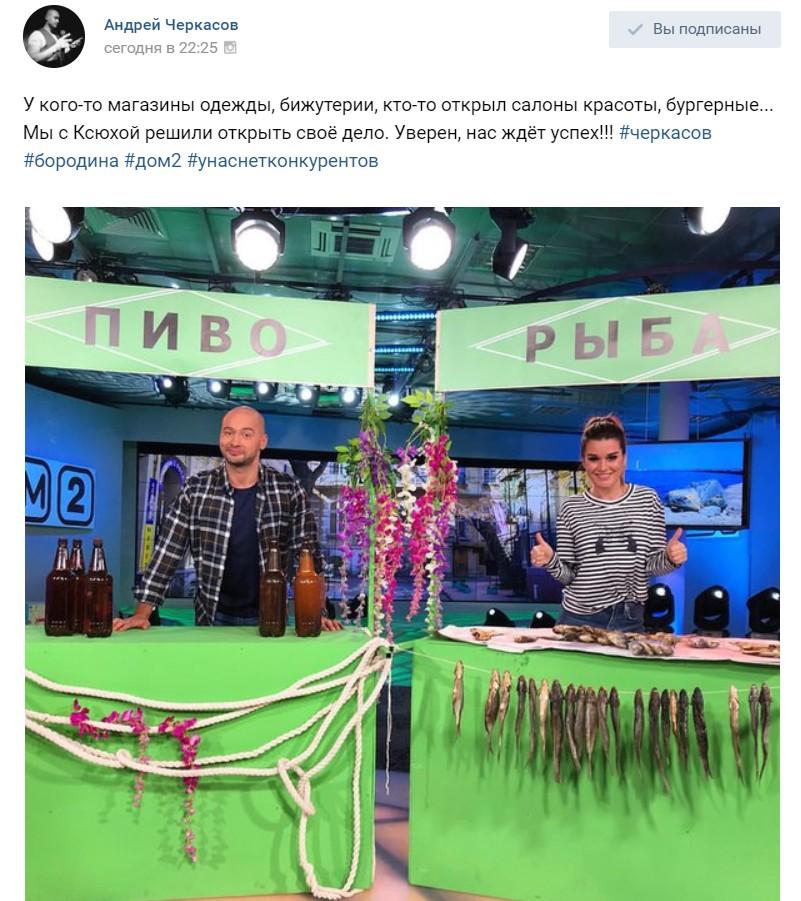 Черкасов с Бородиной открыли своё дело!
