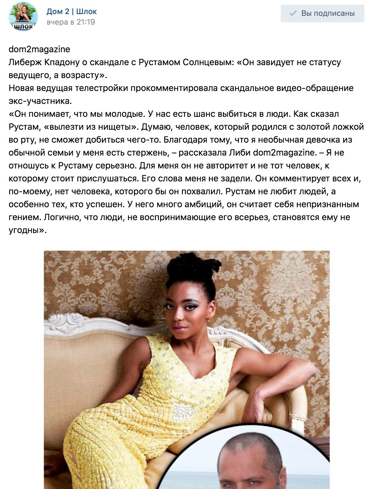 Либерж Кпадону о скандале с Рустамом Солнцевым