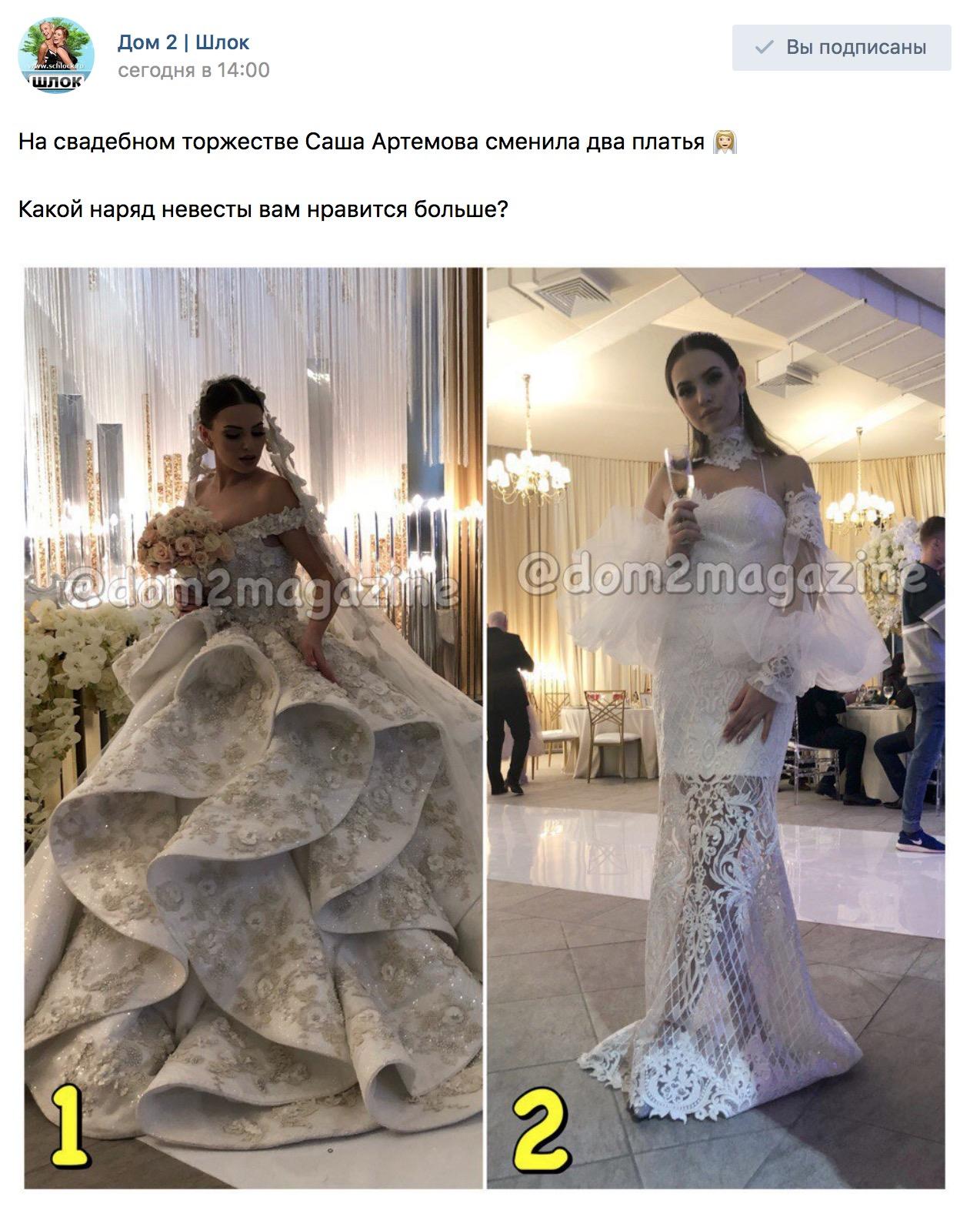 Какое платье Артемовой вам понравилось?