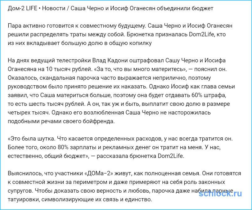Саша Черно и Иосиф Оганесян объединили бюджет