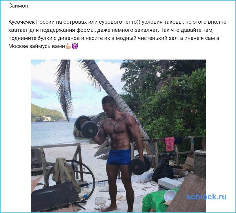 Кусочечек России на островах