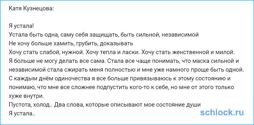 Кузнецова устала быть одна!