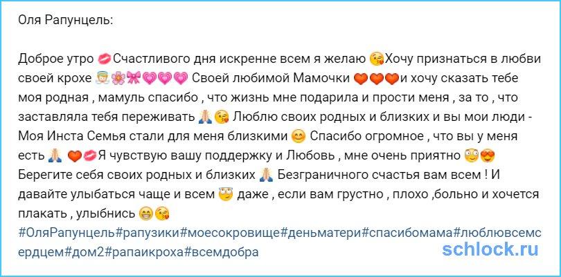 Ольга Рапунцель призналась ей в любви