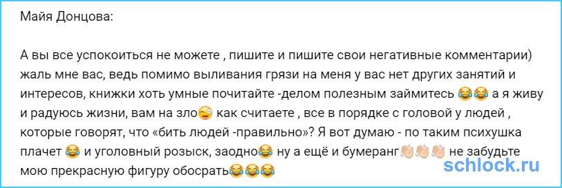 А Донцова все успокоиться не может?!