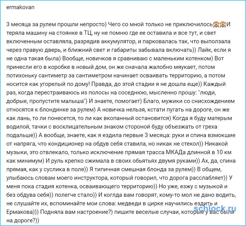 3 месяца за рулем прошли непросто)