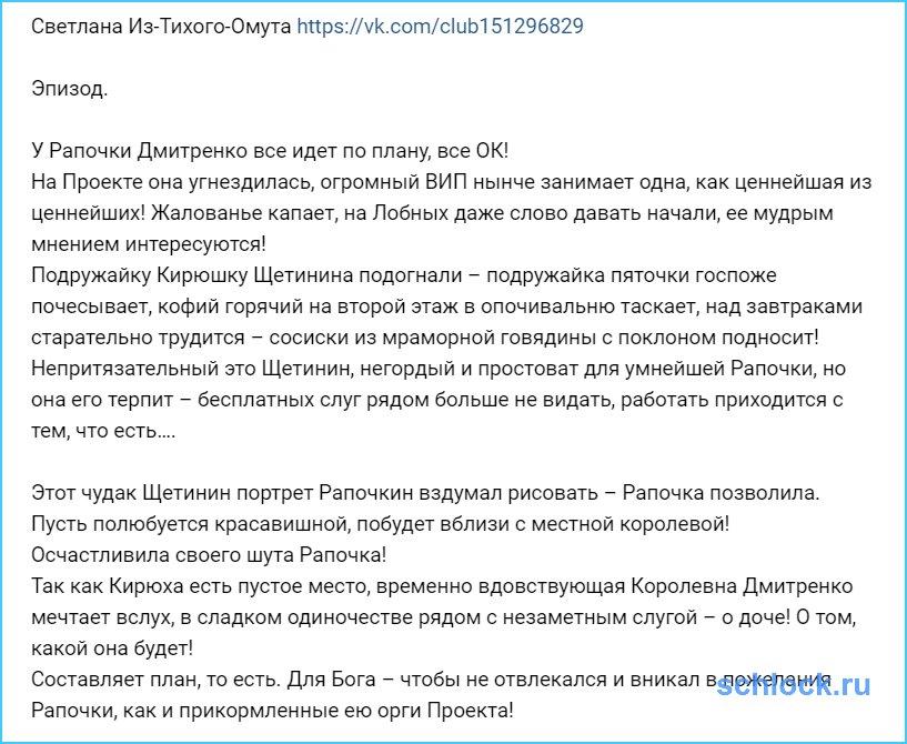 У Рапочки Дмитренко все идет по плану