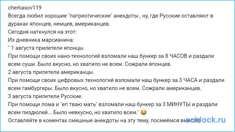 Минутка патриотического юмора от Черкасова