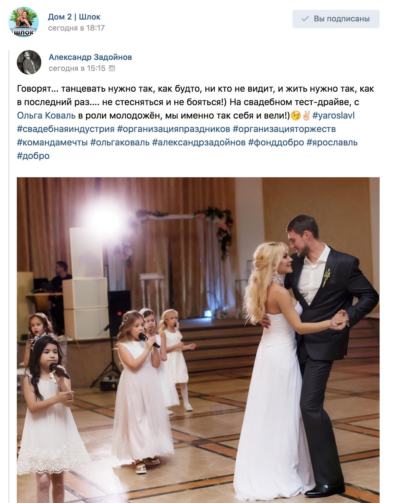 Свадебный тест-драйв Задойнова