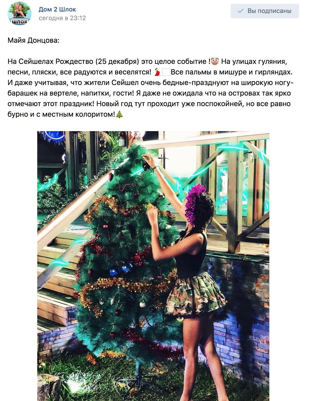 На Сейшелах Рождество - это целое событие