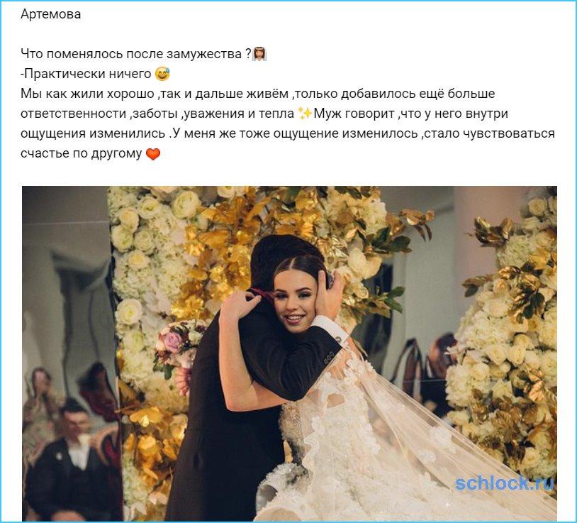 Что поменялось после замужества Артёмовой?👰🏽