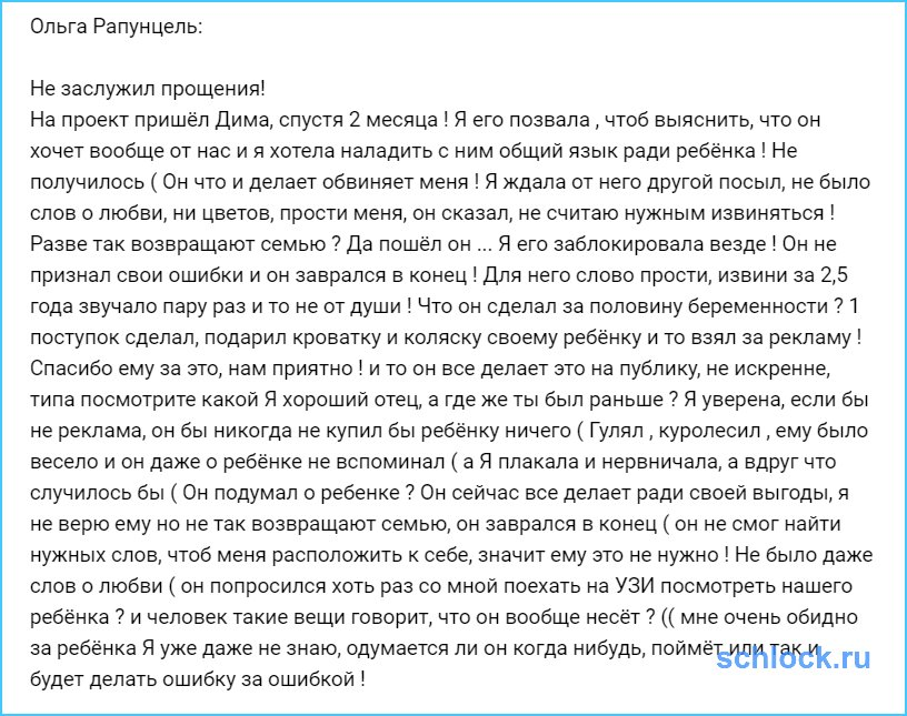 Дмитренко не заслужил прощения!