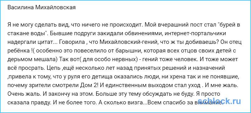 Михайловская не может делать вид, что ничего не происходит