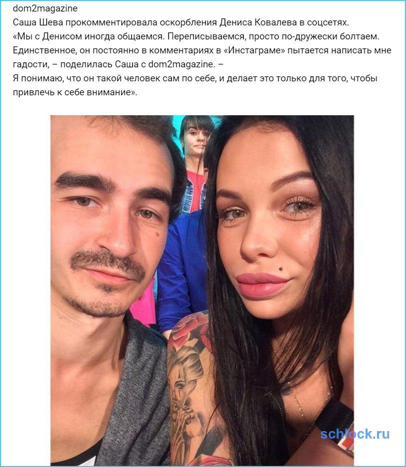 Денис Ковалев нападает на свою бывшую в сети!