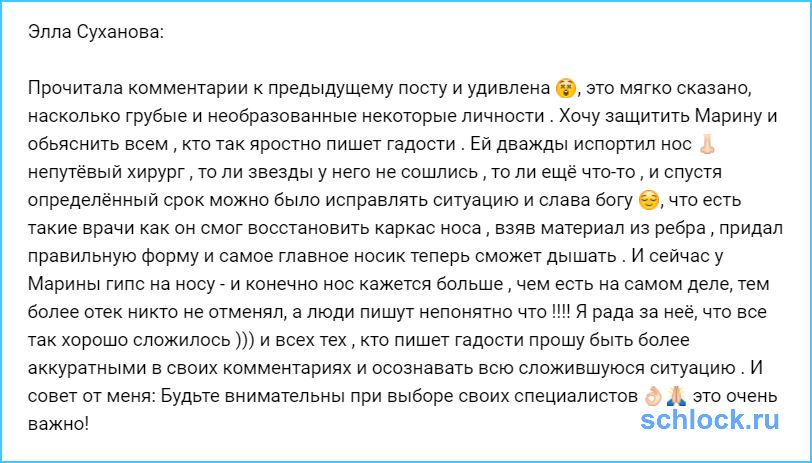 Элла Суханова защитила подругу по носу!