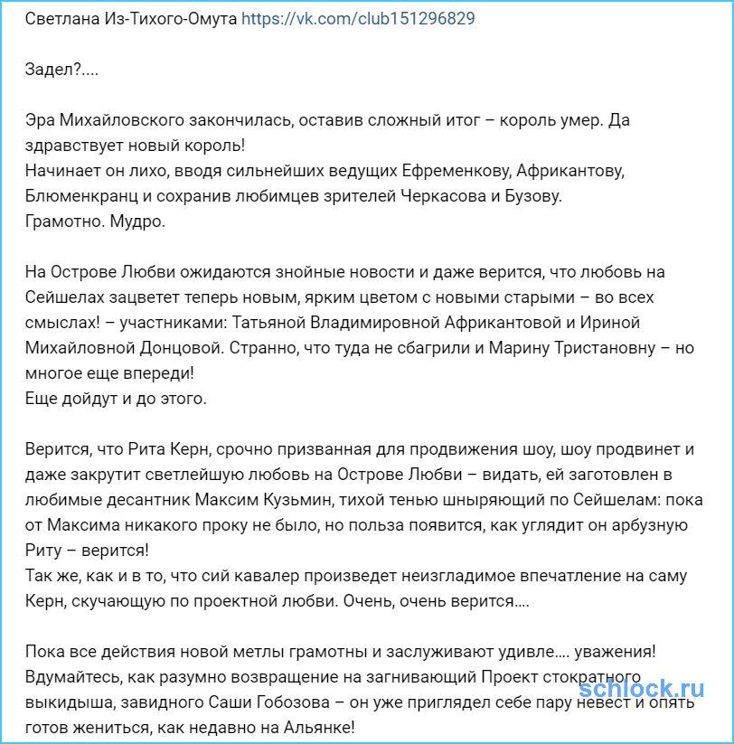 Эра Михайловского закончилась?!