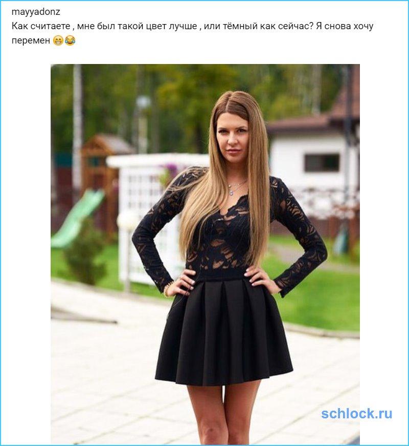 Донцова решила изменить