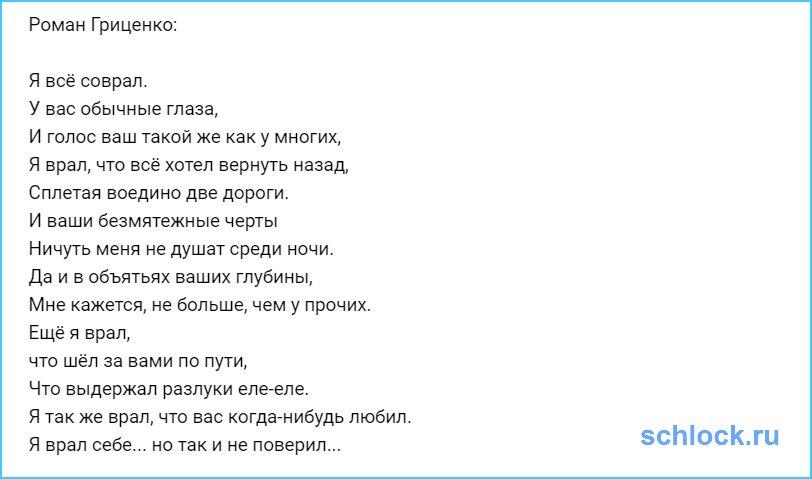 Гриценко врал себе... но так и не поверил...