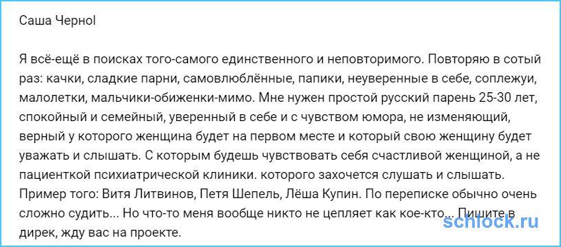 Срочно нужен простой русский парень 25-30 лет!