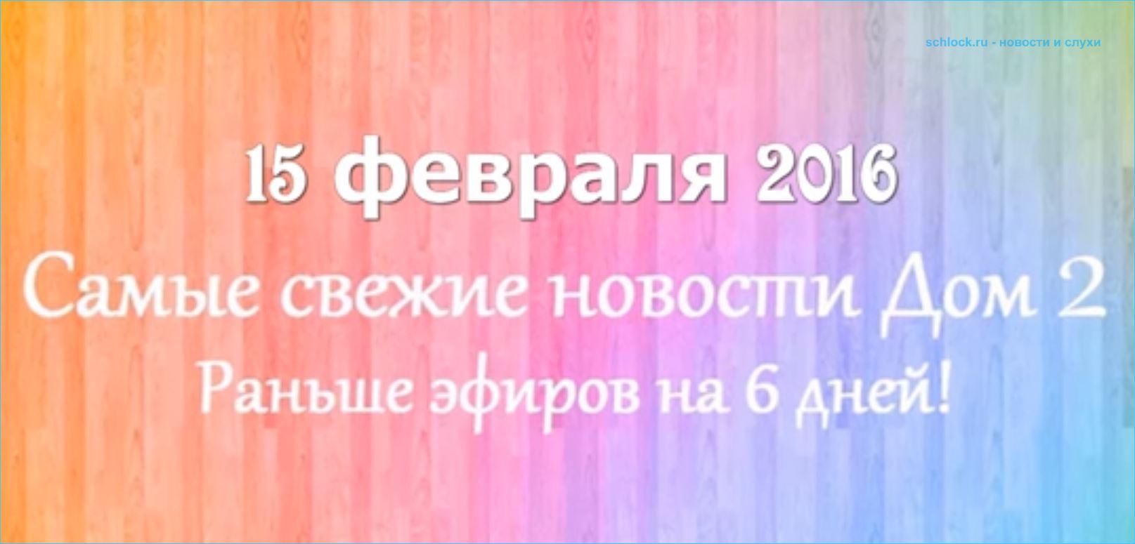 Последние новости дом 2 на 21.01.18