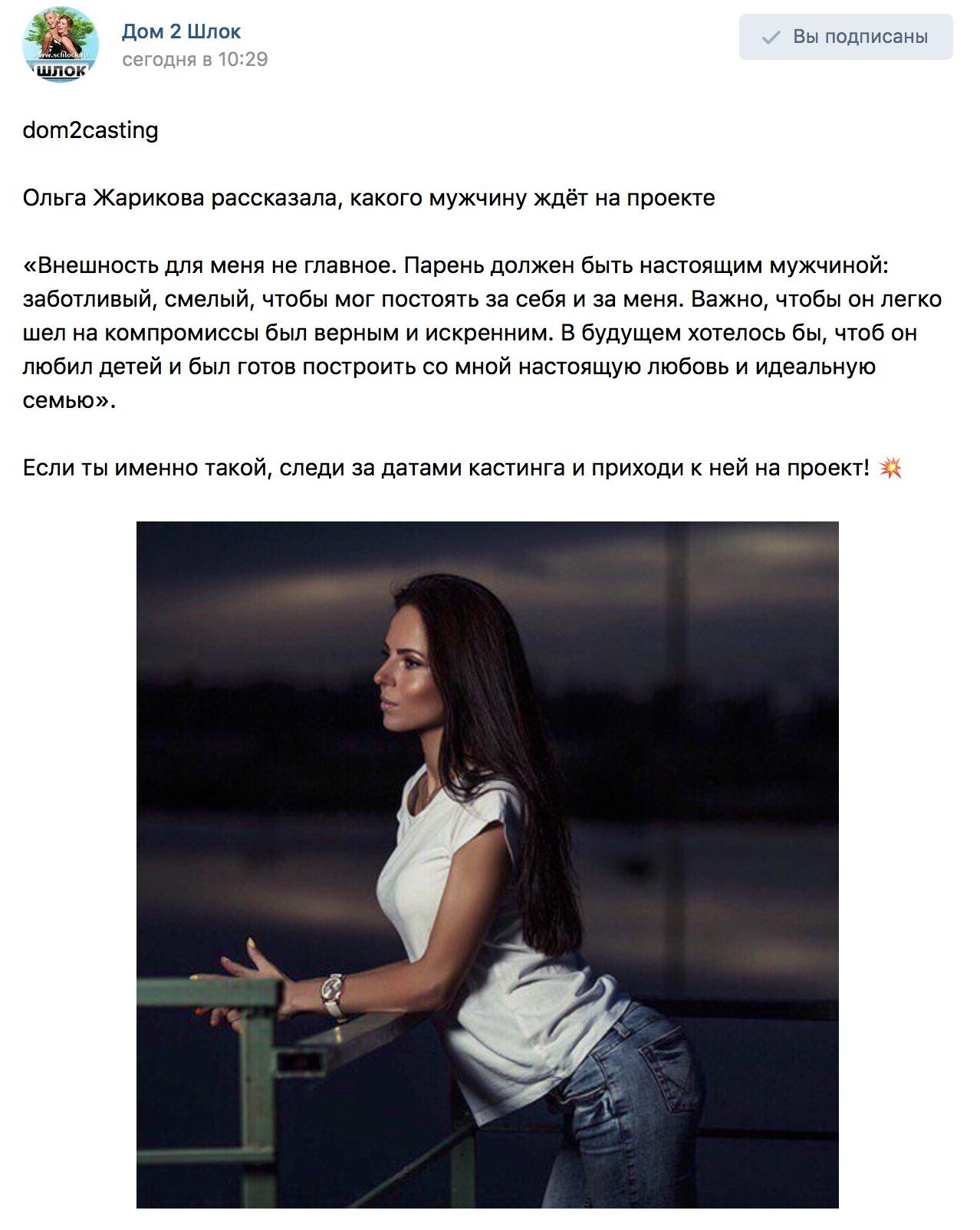Ольга Жарикова ждет настоящего мужчину