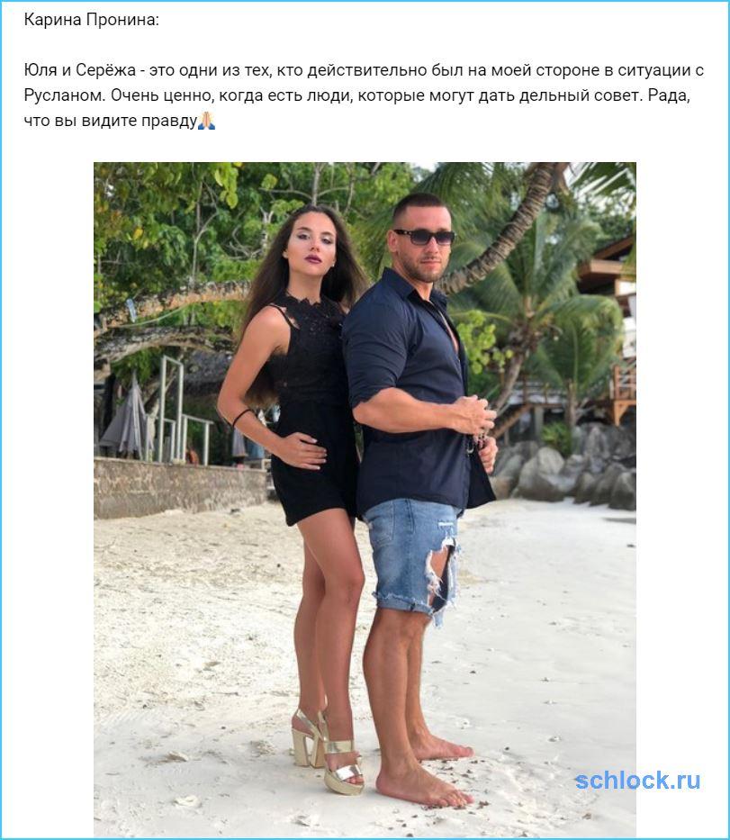 У Прониной появилась поддержка на Острове любви