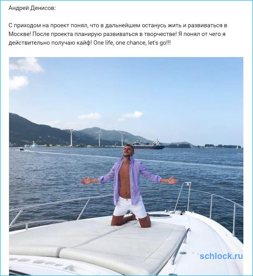 Денисов планирует стать москвичом