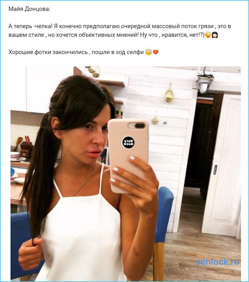 Донцова мечтает о потоке грязи
