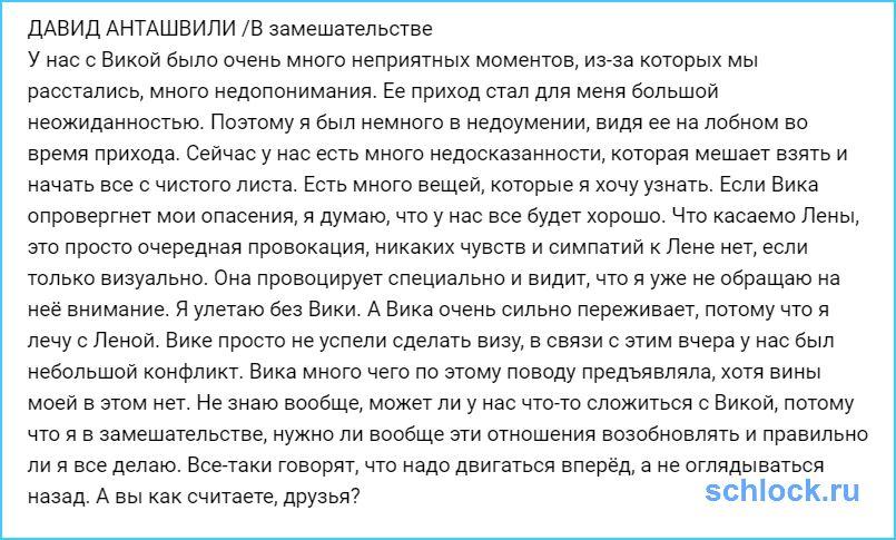 Давид Анташвили в замешательстве