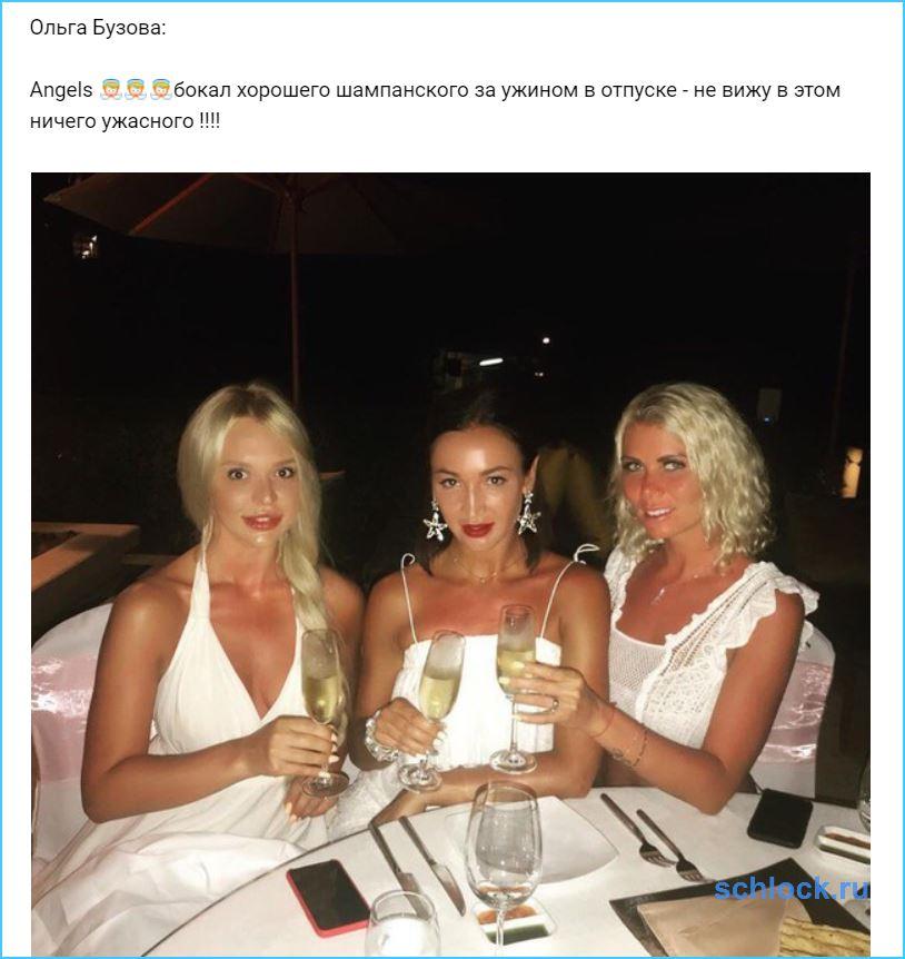 У Ольги Бузовой проблемы с алкоголем?