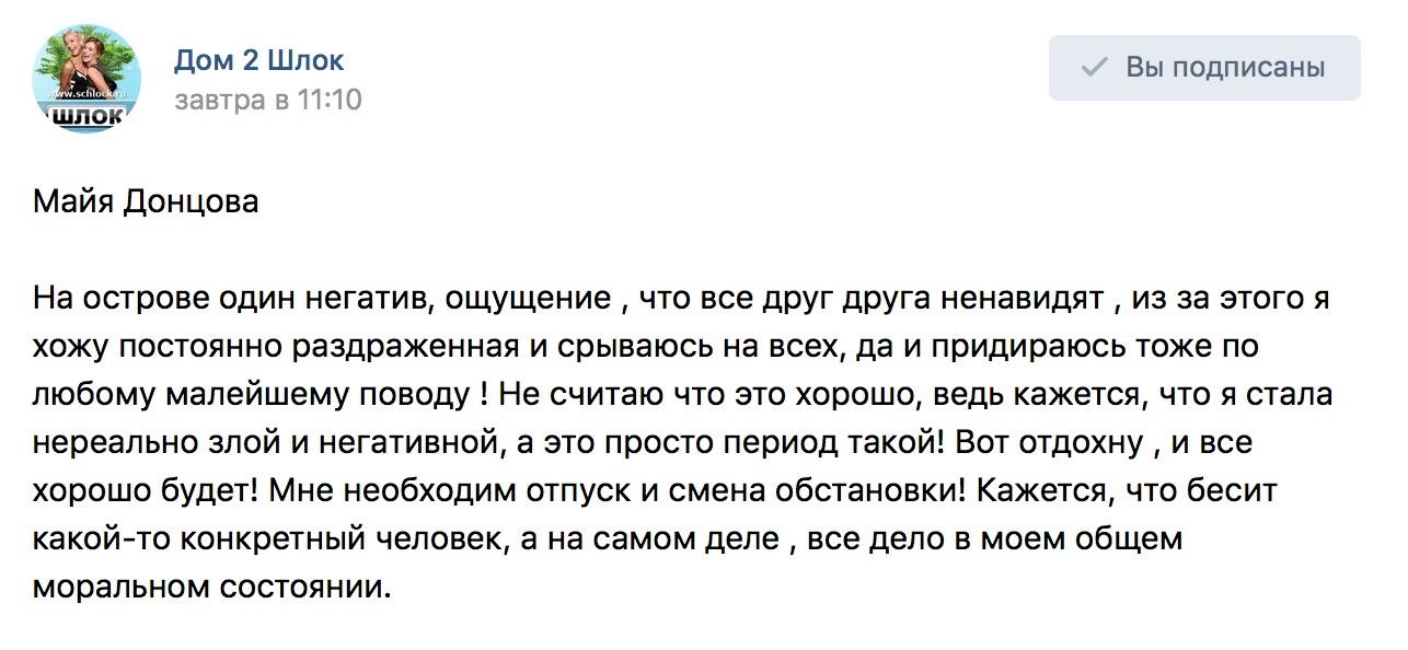 Майя Донцова. Остров негатива