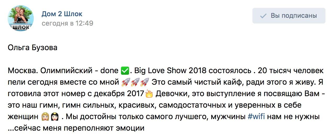Ольга Бузова. 20 тысяч человек пели со мной