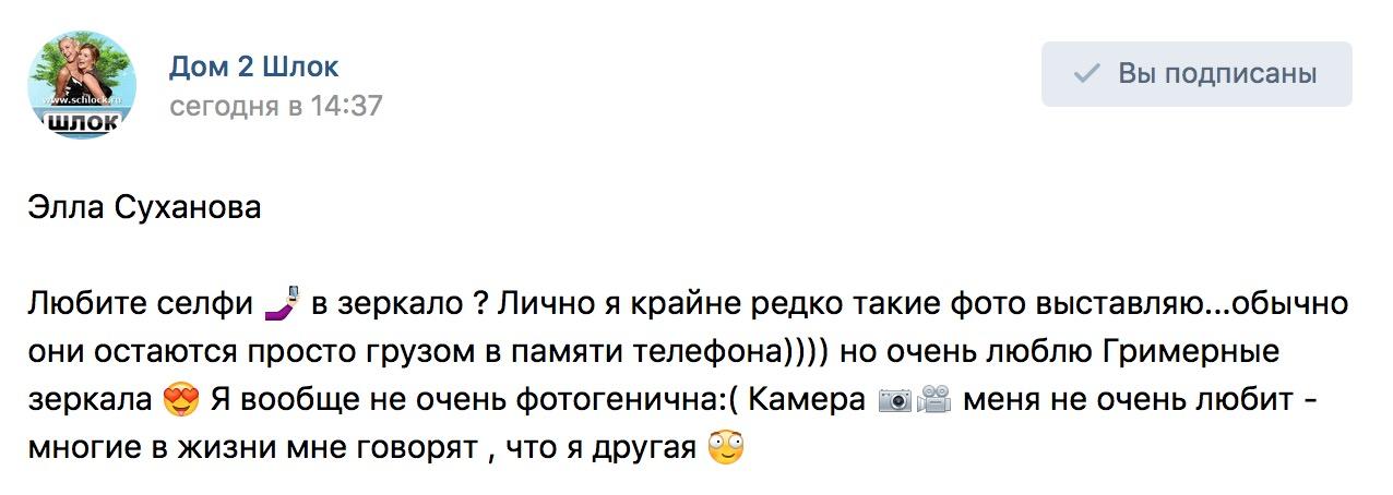 Элла Суханова. Туалетное селфи