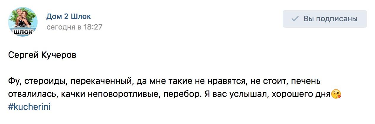 Сергей Кучеров. Не стоит