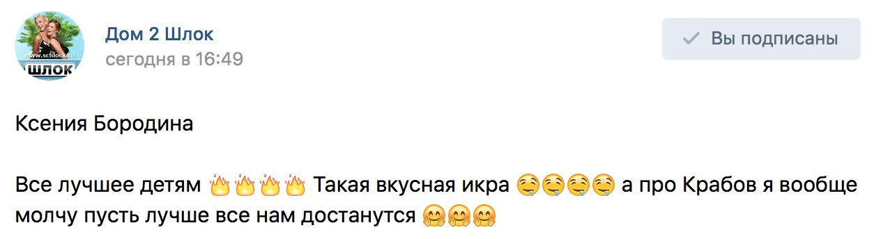 Ксения Бородина. Черная икра и крабы