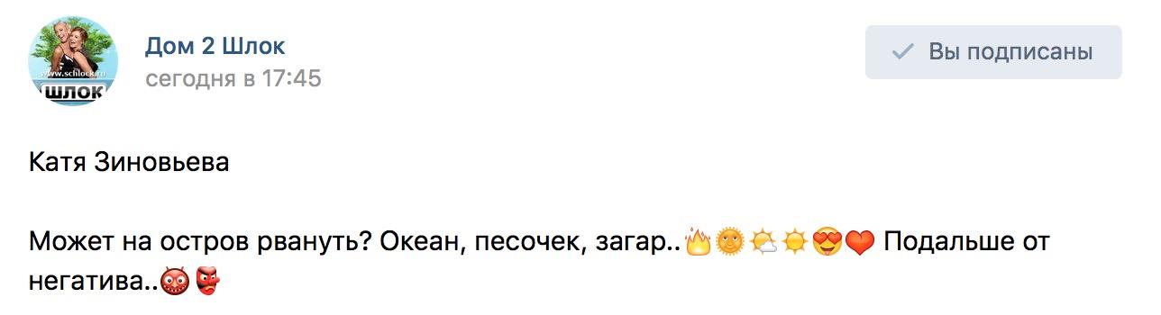 Зиновьева полетит на Сейшелы