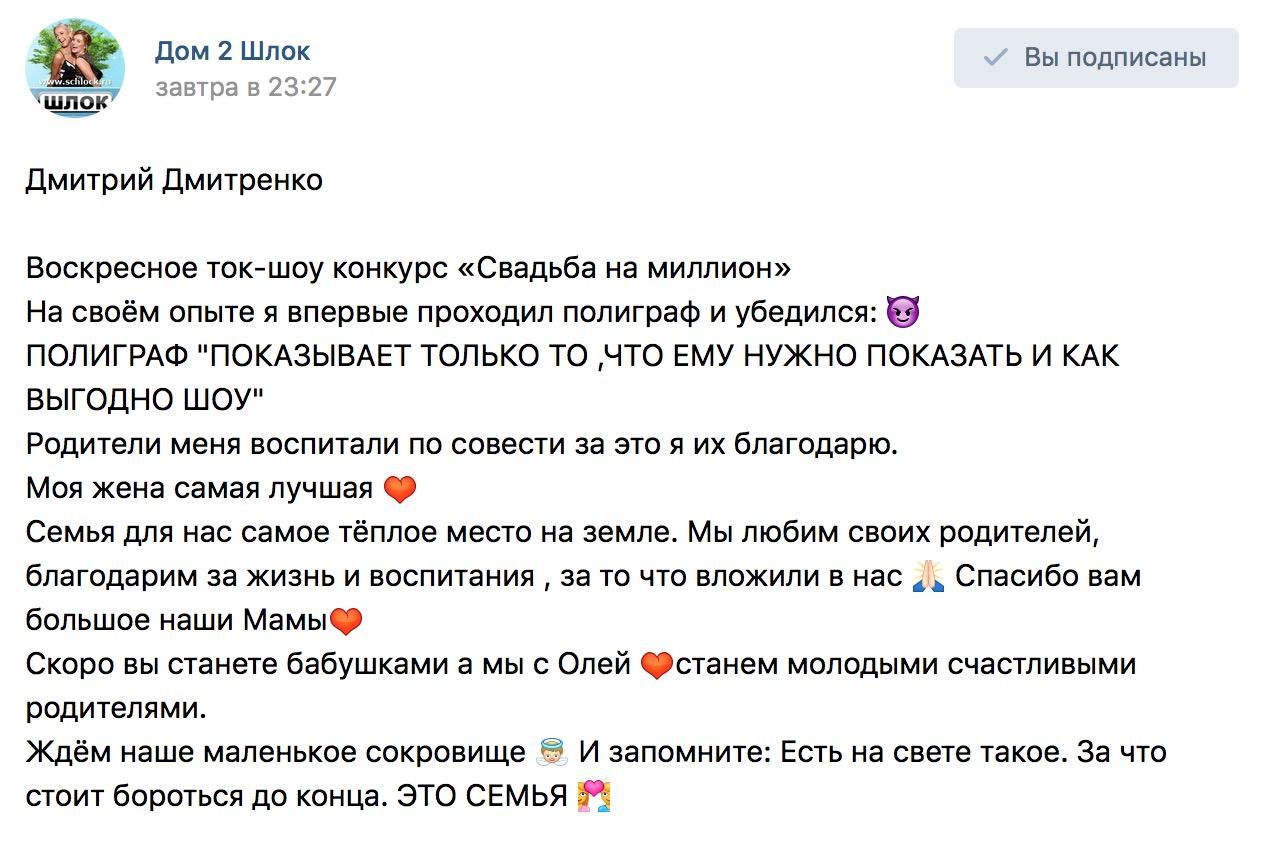 Дмитрий Дмитренко о лживом детекторе