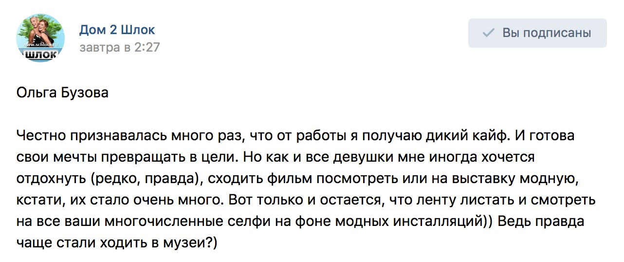 Ольга Бузова получает дикий кайф