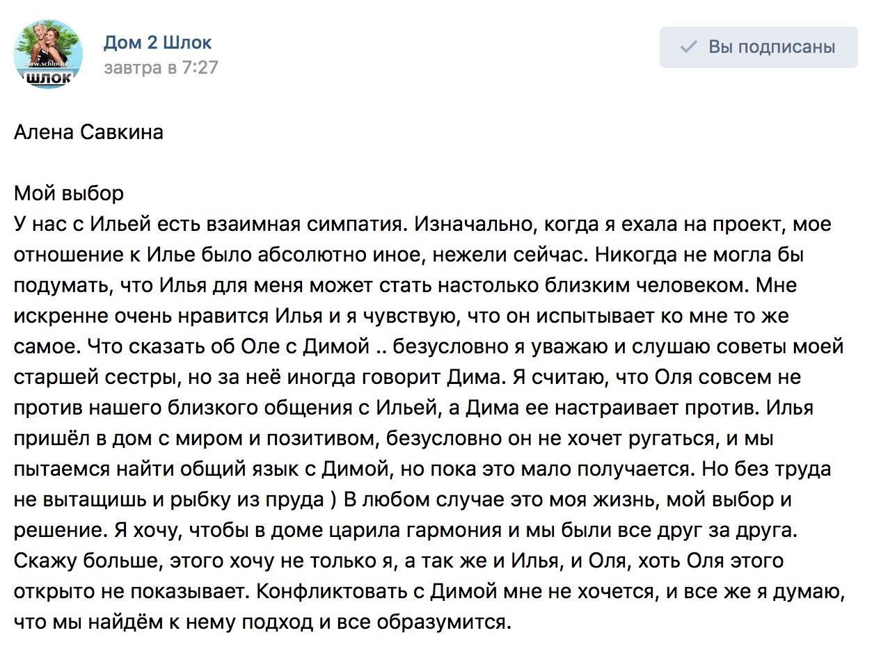 Алена Савкина выбрала Яббарова