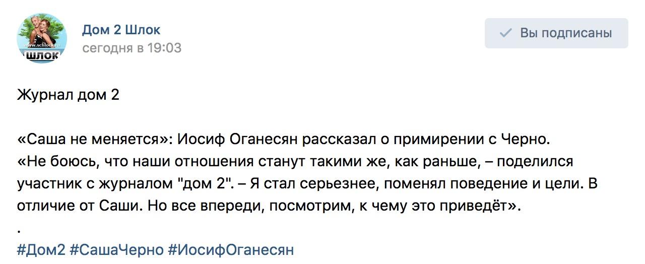 Иосиф Оганесян рассказал о примирении с Черно