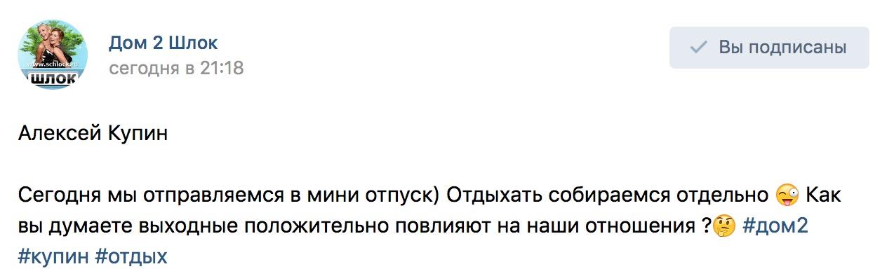 Донцова и Купин отправились в отпуск