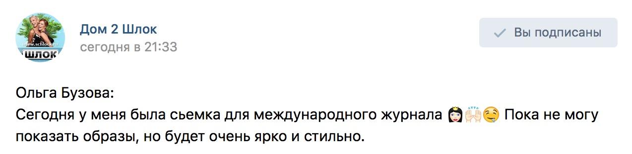 Ольга Бузова о съемках для международного журнала