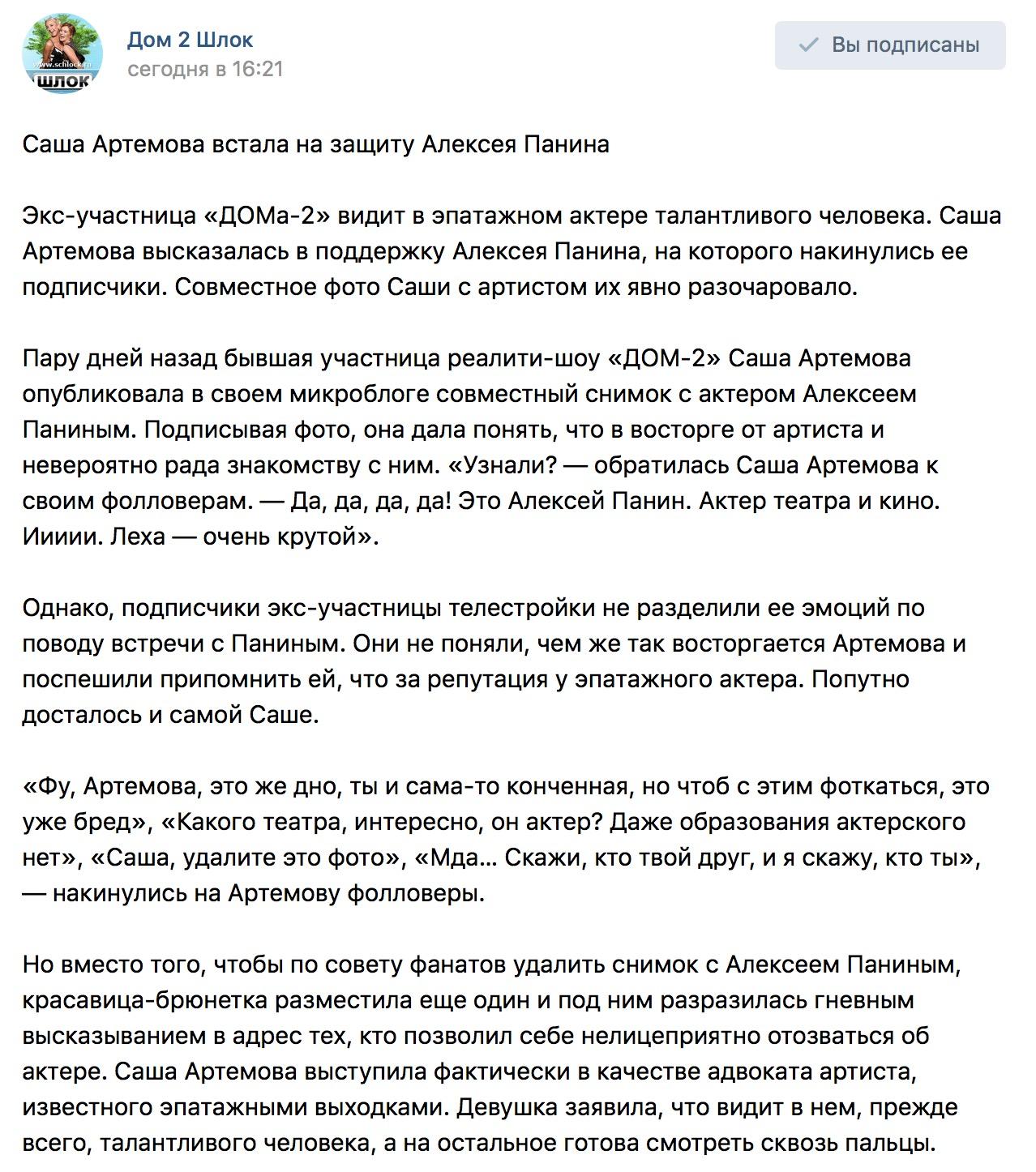 Саша Артемова встала на защиту Алексея Панина