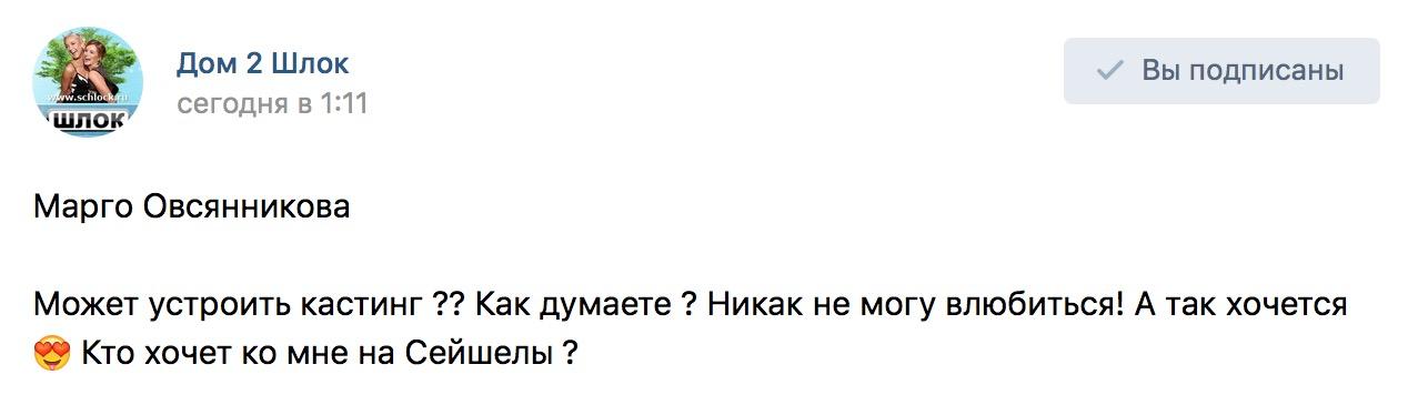 Марго Овсянникова. Кто хочет ко мне?