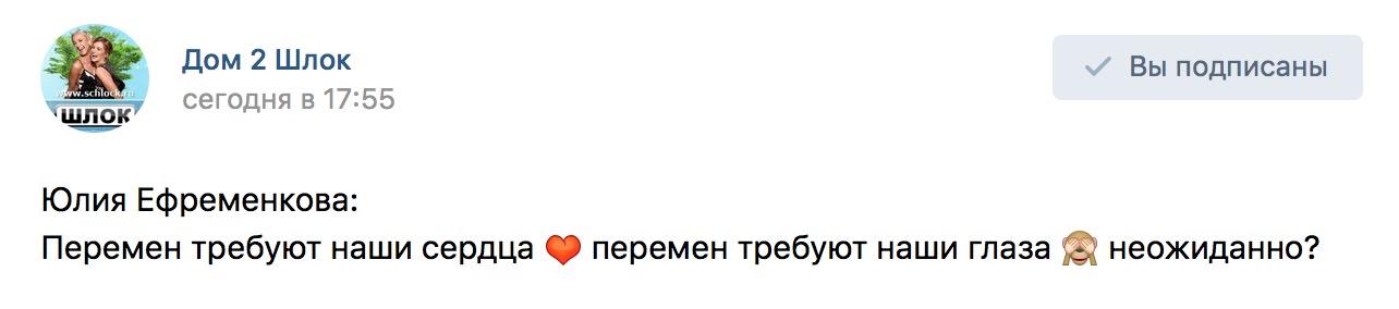 Ефременково сердце требует перемен