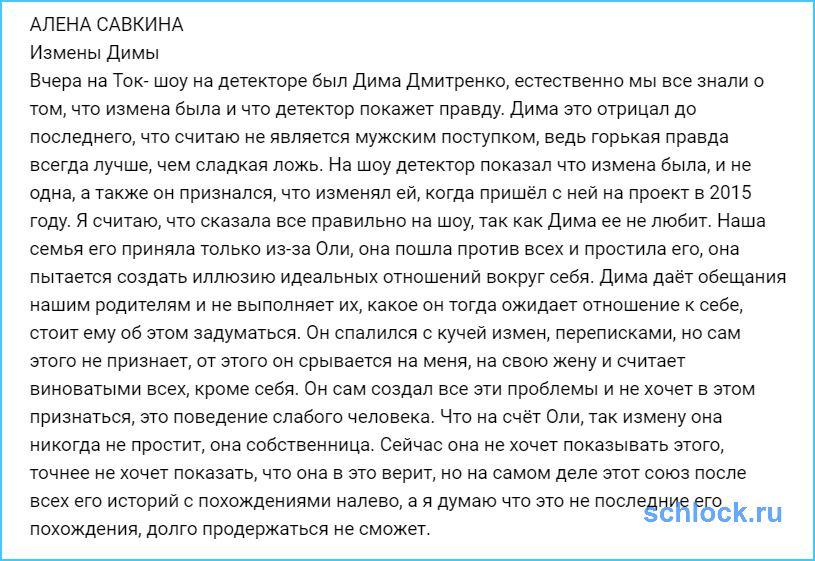 Дмитренко не сможет сохранить верность жене?