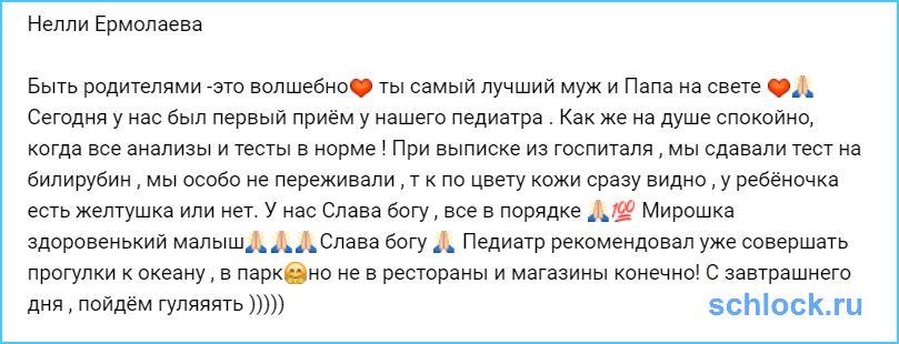 Ребенку Ермолаевой при выписке из госпиталя пришлось делать тест