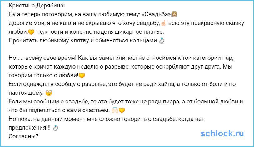 Кристина Дерябина не может выйти замуж